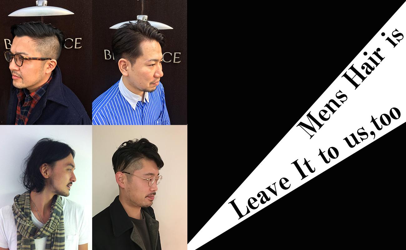 白楽の美容院(美容室) | ブリアンス ヘッダー4 メンズヘアも私たちにお任せください。